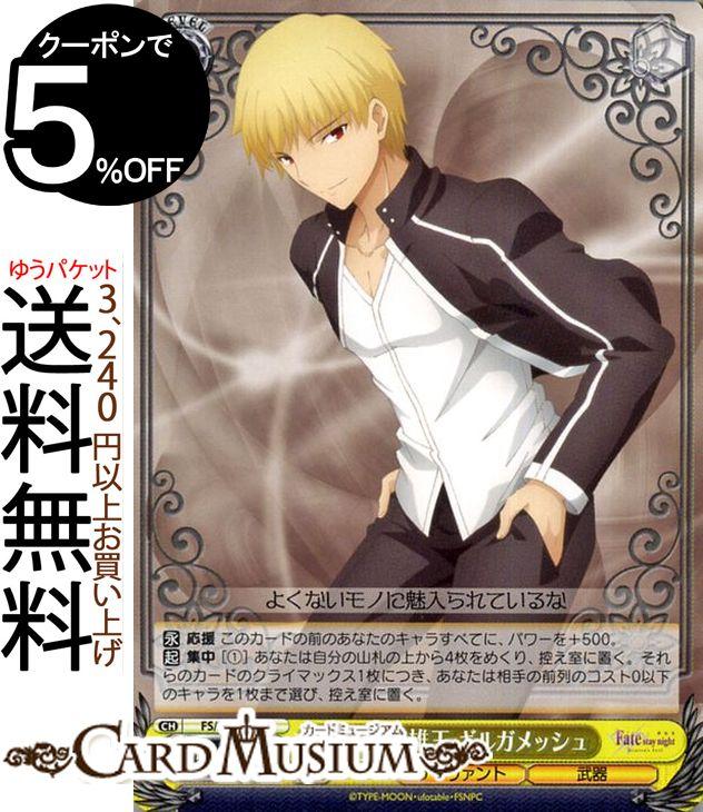 トレーディングカード・テレカ, トレーディングカードゲーム  Fatestay night Heavens Feel (U) FSS64-007