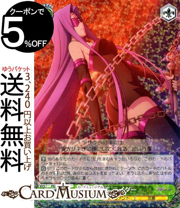 ヴァイスシュヴァルツ Fate/stay night [Heaven's Feel] 妖美 ライダー(R) FS/S64-033   ヴァイス シュヴァルツ 型月 緑 キャラクター サーヴァント 武器画像