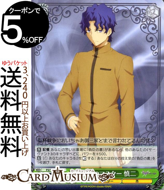 ヴァイスシュヴァルツ Fate/stay night [Heaven's Feel] 仮初めのマスター 慎二(C) FS/S64-042 | ヴァイス シュヴァルツ 型月 緑 キャラクター マスター 本画像