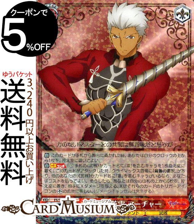 ヴァイスシュヴァルツ Fate/stay night [Heaven's Feel] 曰くの英霊 アーチャー(RR) FS/S64-058   ヴァイス シュヴァルツ 型月 赤 キャラクター サーヴァント 武器画像