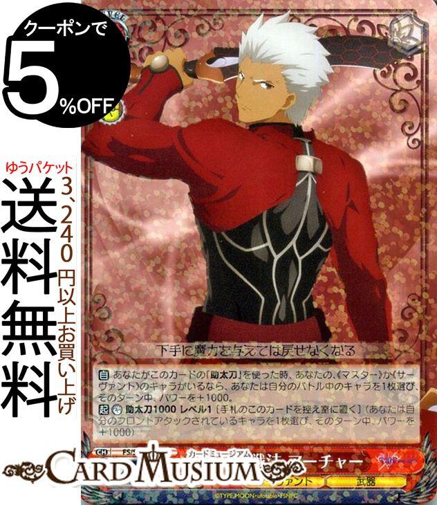 ヴァイスシュヴァルツ Fate/stay night [Heaven's Feel] 多彩な戦法 アーチャー(R) FS/S64-059   ヴァイス シュヴァルツ 型月 赤 キャラクター サーヴァント 武器画像
