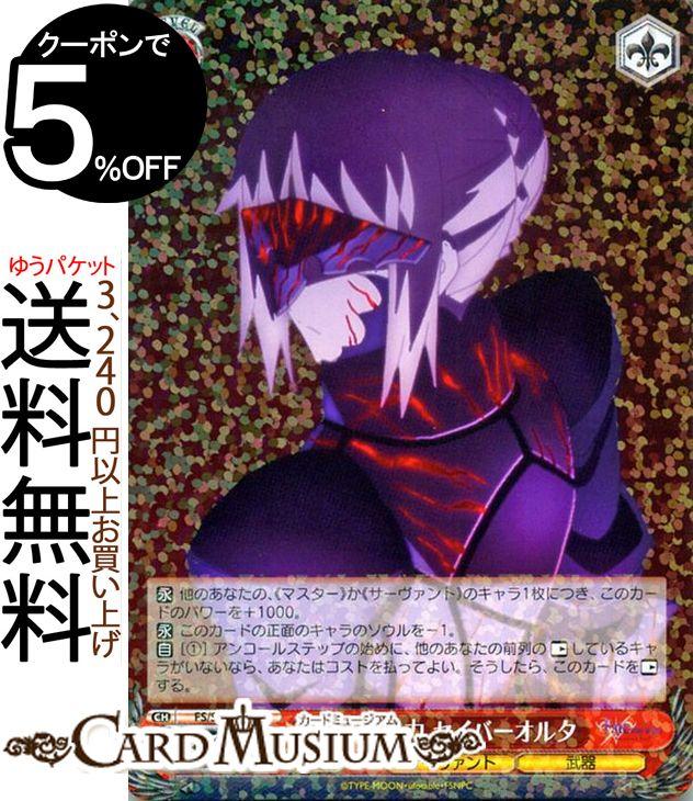 ヴァイスシュヴァルツ Fate/stay night [Heaven's Feel] 圧倒する力 セイバーオルタ(R) FS/S64-064   ヴァイス シュヴァルツ 型月 赤 キャラクター サーヴァント 武器画像