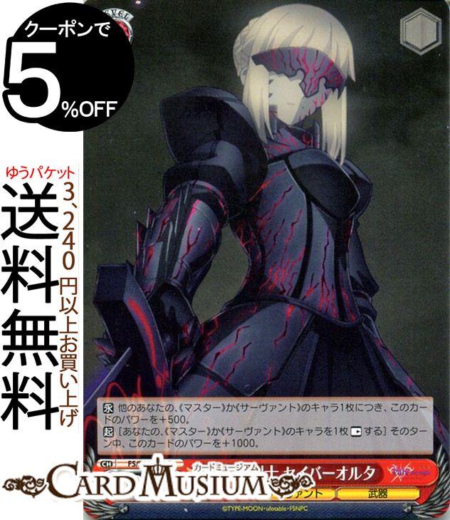 ヴァイスシュヴァルツ Fate/stay night [Heaven's Feel] 黒衣の剣士 セイバーオルタ(C) FS/S64-073 | ヴァイス シュヴァルツ 型月 赤 キャラクター サーヴァント 武器画像