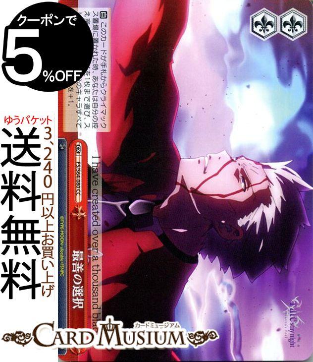 ヴァイスシュヴァルツ Fate/stay night [Heaven's Feel] 最善の選択(CC) FS/S64-080   ヴァイス シュヴァルツ 型月 赤 クライマックス画像