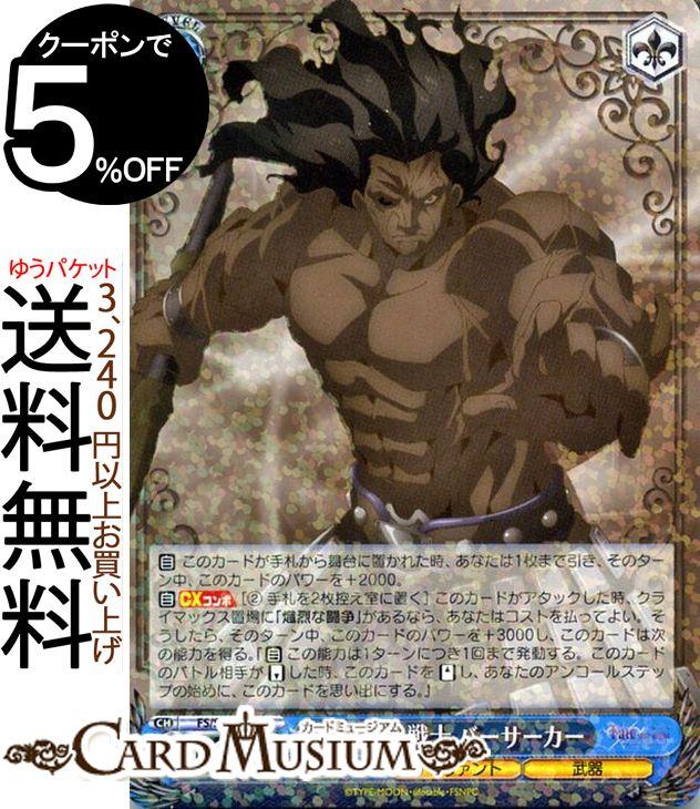 ヴァイスシュヴァルツ Fate/stay night [Heaven's Feel] 勇猛なる戦士 バーサーカー(R) FS/S64-087 | ヴァイス シュヴァルツ 型月 青 キャラクター サーヴァント 武器画像