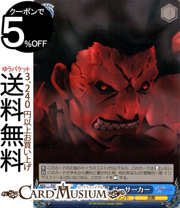 ヴァイスシュヴァルツ Fate/stay night [Heaven's Feel] 不撓不屈 バーサーカー(U) FS/S64-090 | ヴァイス シュヴァルツ 型月 青 キャラクター サーヴァント 武器画像