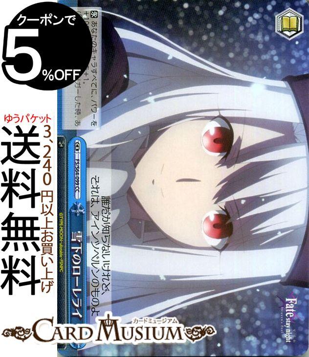 ヴァイスシュヴァルツ Fate/stay night [Heaven's Feel] 雪下のローレライ(CC) FS/S64-099   ヴァイス シュヴァルツ 型月 青 クライマックス画像