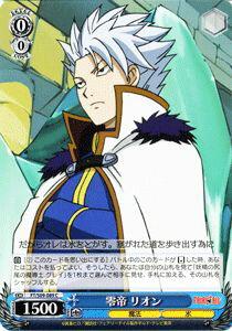 ヴァイスシュヴァルツ FAIRY TAIL 零帝 リオン ( C ) FTS09-089   ヴァイス シュヴァルツ カードフェアリーテイル 青 キャラクター画像