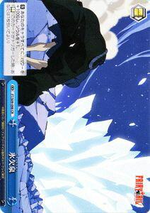 ヴァイスシュヴァルツ FAIRY TAIL 氷欠泉 ( CR ) FTS09-098   ヴァイス シュヴァルツ カードフェアリーテイル 青 クライマックス画像
