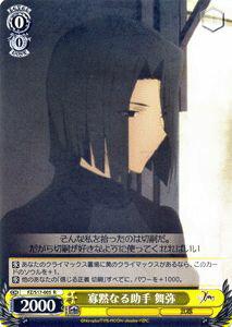 ヴァイスシュヴァルツ Fate / Zero 寡黙なる助手 舞弥 ( R ) FZ/S17-005 | ヴァイス シュヴァルツ カードフェイト ゼロ 黄 キャラクター画像