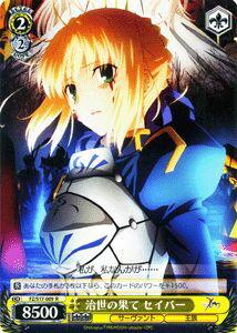 ヴァイスシュヴァルツ Fate / Zero 治世の果て セイバー ( R ) FZ/S17-009 | ヴァイス シュヴァルツ カードフェイト ゼロ アルトリア 黄 キャラクター画像
