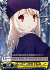 ヴァイスシュヴァルツ Fate / Zero 無邪気な少女 イリヤ ( C ) FZ/S17-016 | ヴァイス シュヴァルツ カードフェイト ゼロ 黄 キャラクター画像