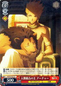 ヴァイスシュヴァルツ Fate / Zero 人類最古の王 アーチャー ( C ) FZ/S17-071 | ヴァイス シュヴァルツ カードフェイト ゼロ 赤 キャラクター画像