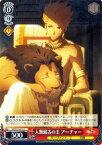 ヴァイスシュヴァルツ Fate / Zero 人類最古の王 アーチャー ( C ) FZ/S17-071 | ヴァイス シュヴァルツ カードフェイト ゼロ 赤 キャラクター