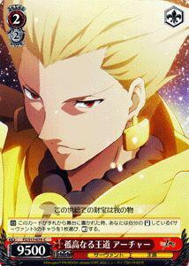 ヴァイスシュヴァルツ Fate / Zero 孤高なる王道 アーチャー ( C ) FZ/S17-079 | ヴァイス シュヴァルツ カードフェイト ゼロ 赤 キャラクター画像