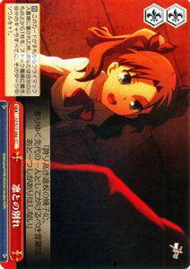 ヴァイスシュヴァルツ Fate / Zero 凛との別れ ( CC ) FZ/S17-084 | ヴァイス シュヴァルツ カードフェイト ゼロ 赤 クライマックス画像