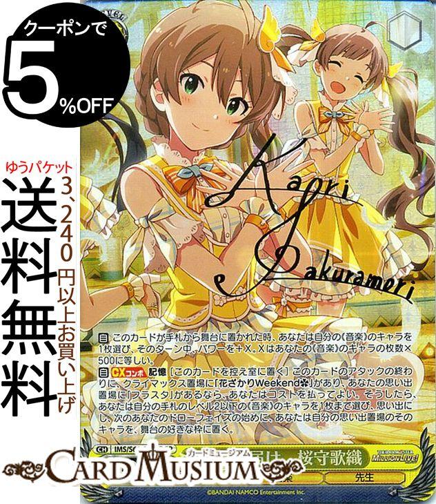 トレーディングカード・テレカ, トレーディングカードゲーム  (SP) IMSS61-010SP