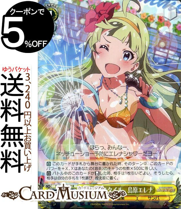 トレーディングカード・テレカ, トレーディングカードゲーム  (R) IMSS61-012