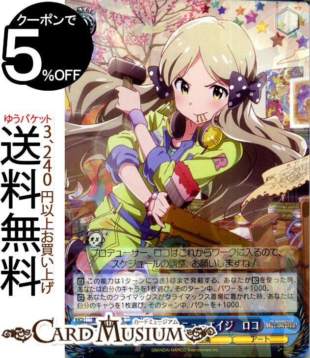 トレーディングカード・テレカ, トレーディングカードゲーム  (R) IMSS61-094