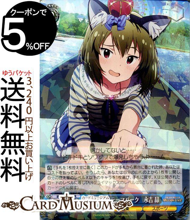 トレーディングカード・テレカ, トレーディングカードゲーム  (R) IMSS61-095