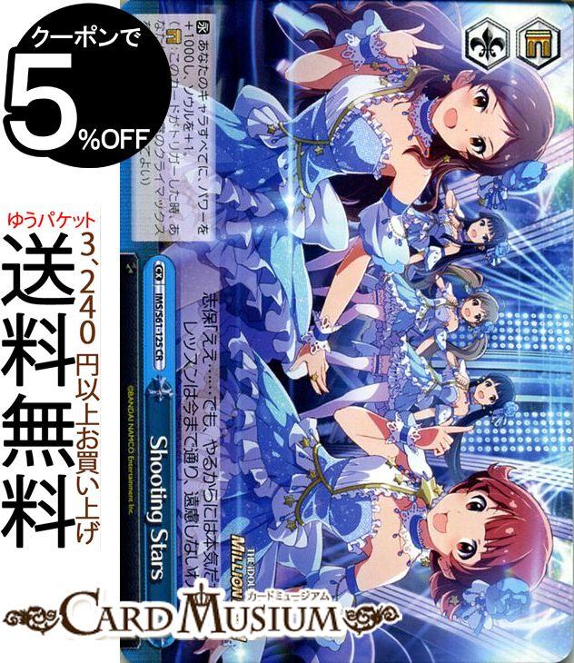 トレーディングカード・テレカ, トレーディングカードゲーム  Shooting Stars(CR) IMSS61-125
