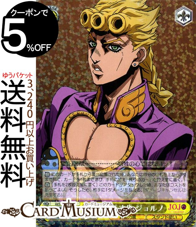 トレーディングカード・テレカ, トレーディングカードゲーム  (RR) JJS66-003