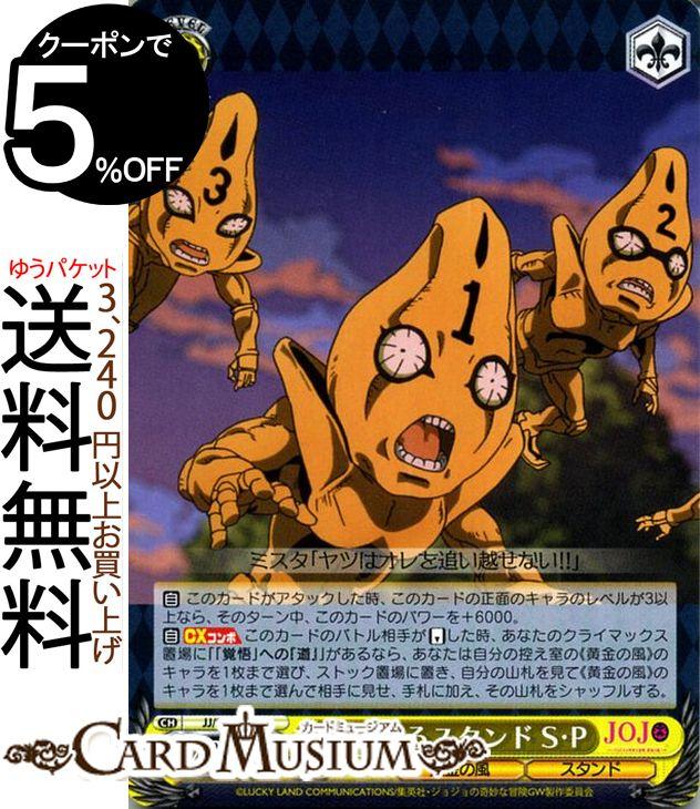 トレーディングカード・テレカ, トレーディングカードゲーム  SP(C) JJS66-022