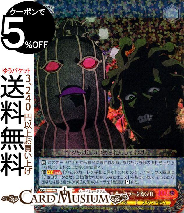 トレーディングカード・テレカ, トレーディングカードゲーム  GD(R) JJS66-052