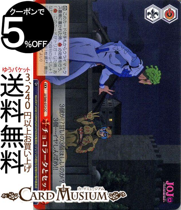 トレーディングカード・テレカ, トレーディングカードゲーム  (CC) JJS66-072