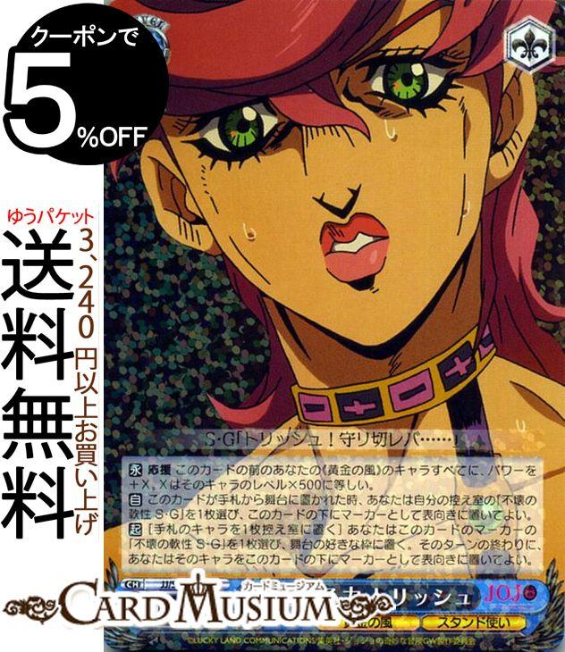 トレーディングカード・テレカ, トレーディングカードゲーム  (R) JJS66-079