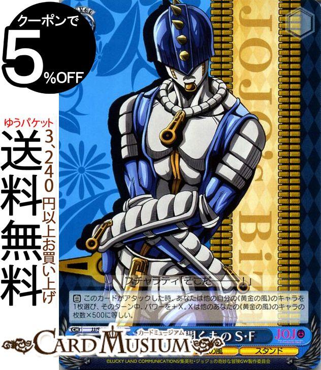 トレーディングカード・テレカ, トレーディングカードゲーム  SF(U) JJS66-084