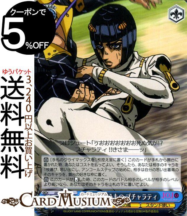 トレーディングカード・テレカ, トレーディングカードゲーム  (U) JJS66-086