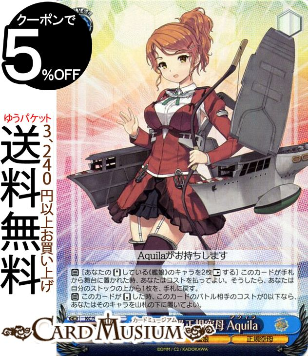 トレーディングカード・テレカ, トレーディングカードゲーム  -- 5th Phase Aquila Aquila SR KCS67-078SR