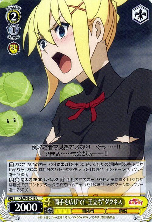 トレーディングカード・テレカ, トレーディングカードゲーム  ! ( U ) KSW49-013