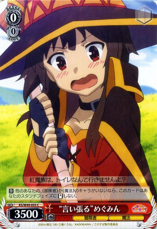 トレーディングカード・テレカ, トレーディングカードゲーム  ! ( C ) KSW49-055