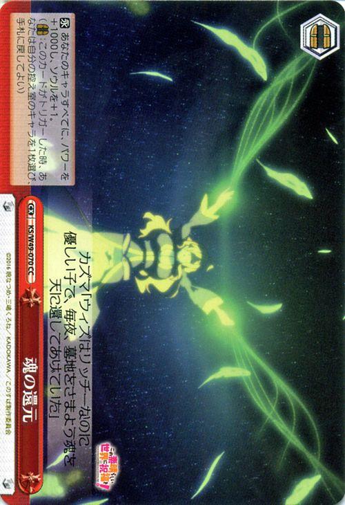 トレーディングカード・テレカ, トレーディングカードゲーム  ! ( CC ) KSW49-070