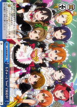 トレーディングカード・テレカ, トレーディングカードゲーム  ! feat. love ( CC ) LLW28-080 s