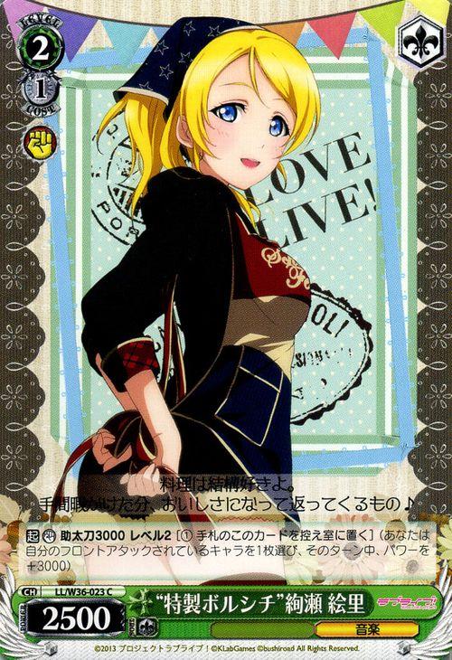 トレーディングカード・テレカ, トレーディングカードゲーム  ! feat. Vol.2 ( C ) LLW36-023 s