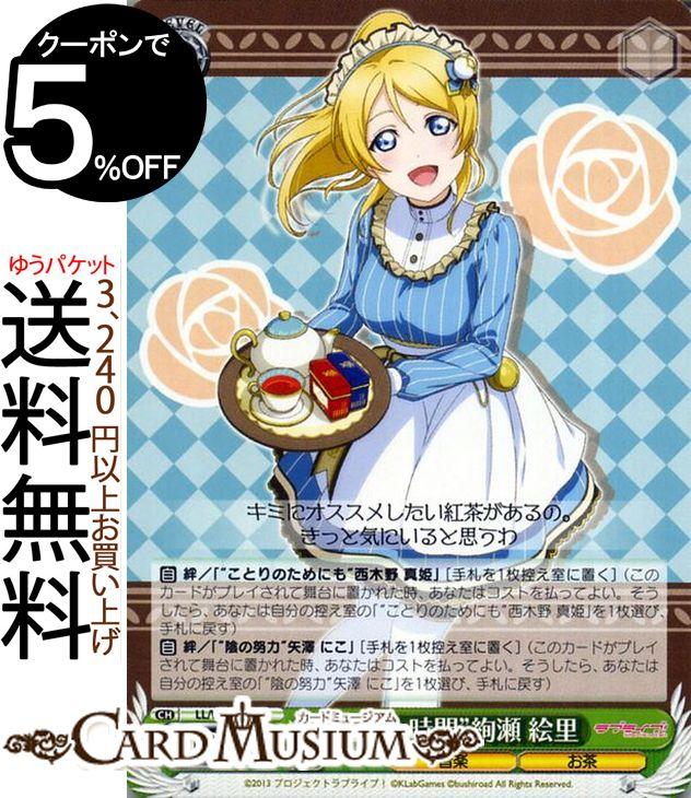 トレーディングカード・テレカ, トレーディングカードゲーム  ! feat. Vol.3 6th Anniversary U LLW68-014 s