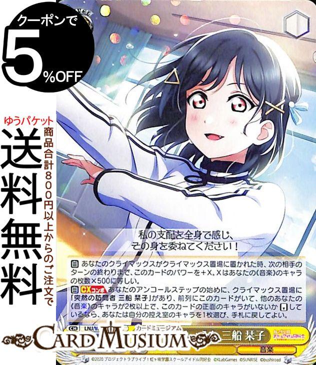 トレーディングカード・テレカ, トレーディングカードゲーム  feat. ALL STARS RR LNJW85-003
