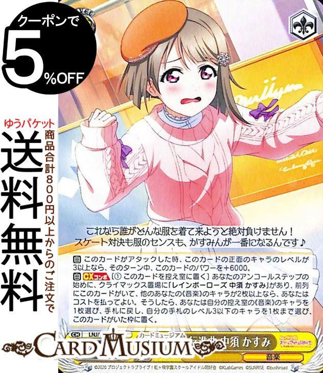 トレーディングカード・テレカ, トレーディングカードゲーム  feat. ALL STARS R LNJW85-011