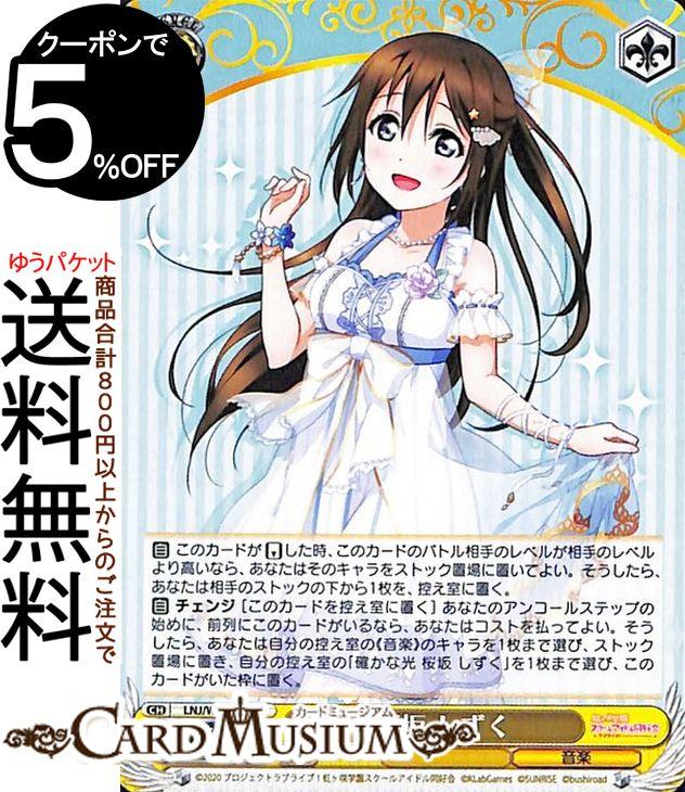 トレーディングカード・テレカ, トレーディングカードゲーム  feat. ALL STARS U LNJW85-017
