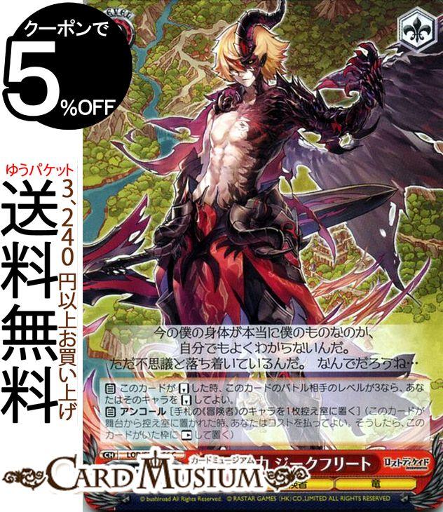 トレーディングカード・テレカ, トレーディングカードゲーム  C LODS74-056