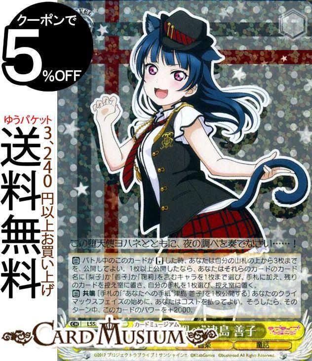 トレーディングカード・テレカ, トレーディングカードゲーム  !!! feat. 6th Anniversary R LSSW69-006 Aqours