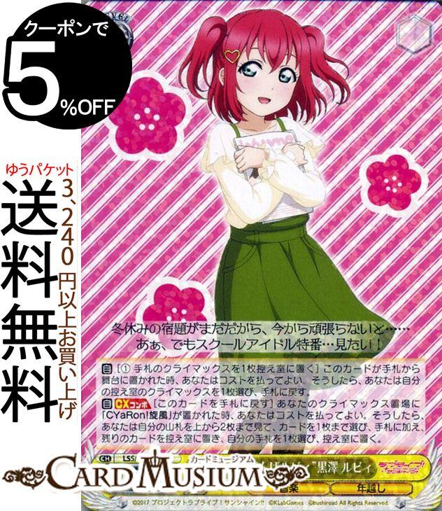 トレーディングカード・テレカ, トレーディングカードゲーム  !!! feat. 6th Anniversary R LSSW69-007 Aqours