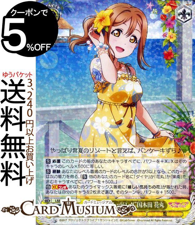 トレーディングカード・テレカ, トレーディングカードゲーム  !!! feat. 6th Anniversary R LSSW69-011 Aqours