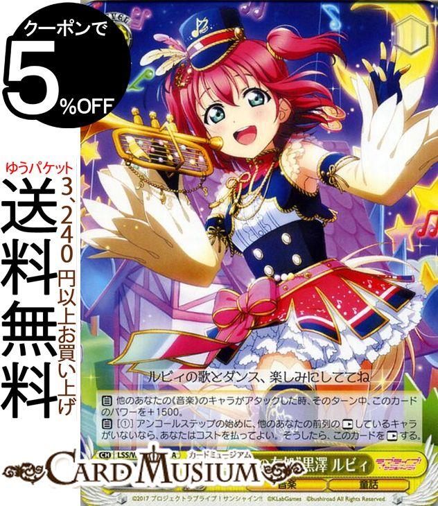 トレーディングカード・テレカ, トレーディングカードゲーム  !!! feat. 6th Anniversary UA LSSW69-017A Aqours