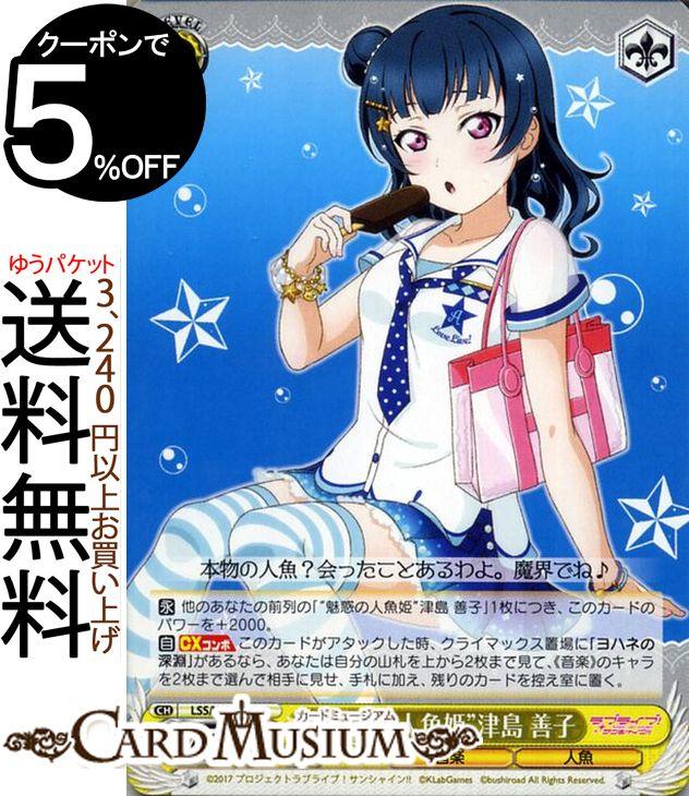 トレーディングカード・テレカ, トレーディングカードゲーム  !!! feat. 6th Anniversary U LSSW69-019 Aqours
