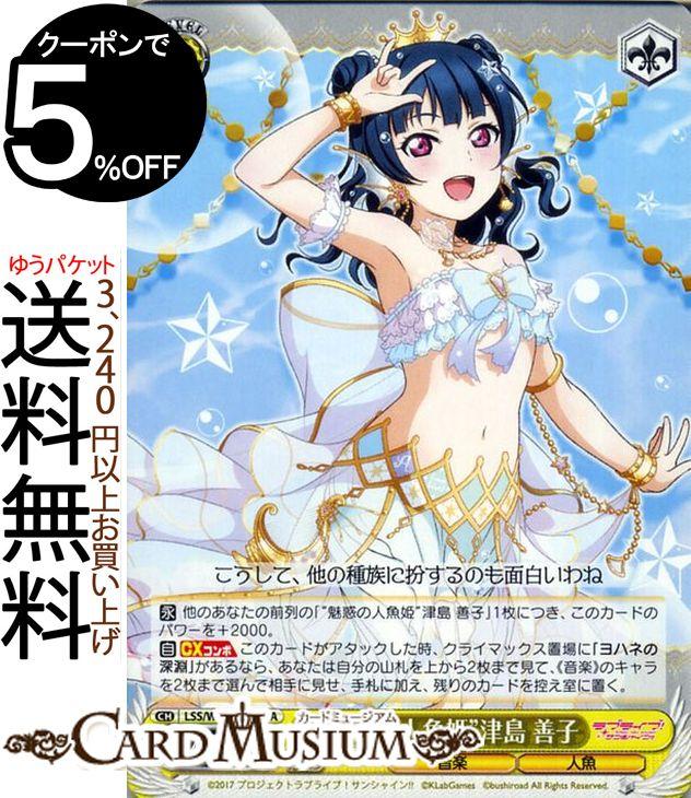 トレーディングカード・テレカ, トレーディングカードゲーム  !!! feat. 6th Anniversary UA LSSW69-019A Aqours