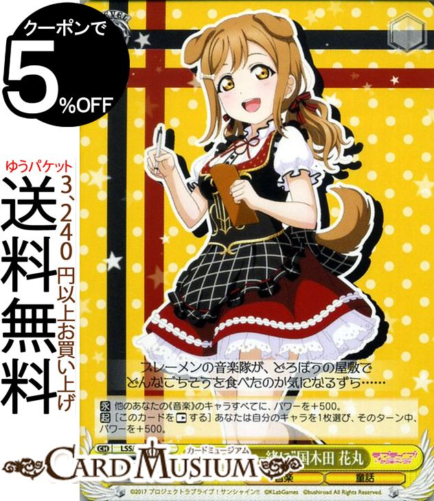 トレーディングカード・テレカ, トレーディングカードゲーム  !!! feat. 6th Anniversary C LSSW69-022 Aqours
